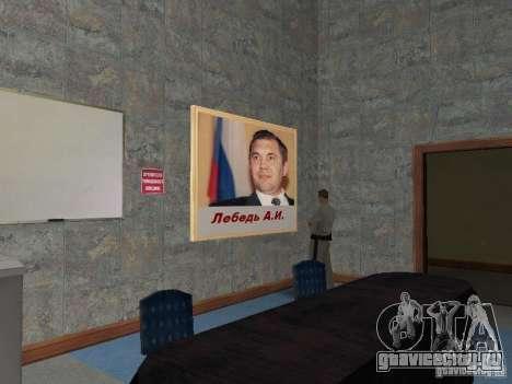Красноярский кадетский корпус для GTA San Andreas одинадцатый скриншот