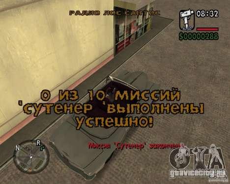 NewFontsSA 2012 для GTA San Andreas девятый скриншот