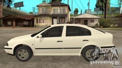 Skoda Octavia 1997 для GTA San Andreas вид слева