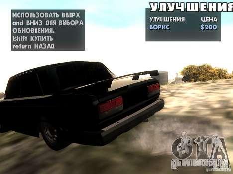 ВАЗ 2107 для GTA San Andreas вид сверху