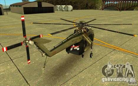 Sikorsky CH-54 Tarhe для GTA San Andreas