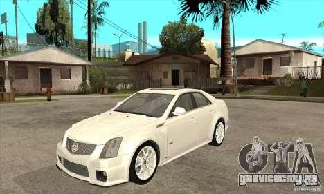 Cadillac CTS-V 2009 v2.0 для GTA San Andreas
