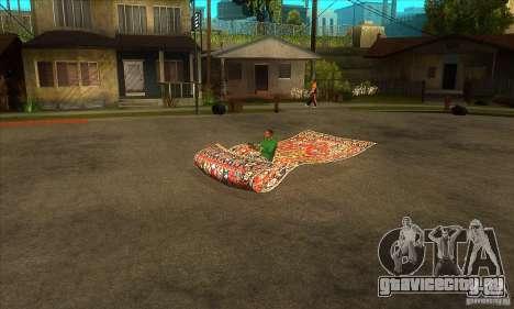 Flying Carpet v.1.1 для GTA San Andreas