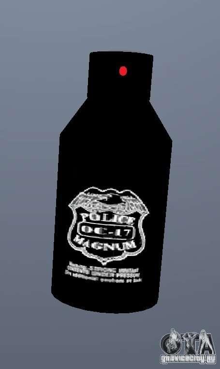 PepperSpray для GTA San Andreas