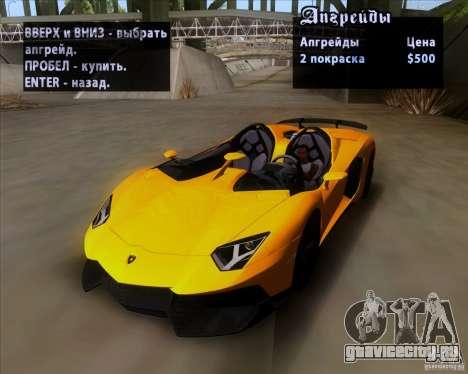 Lamborghini Aventador J TT Black Revel для GTA San Andreas вид сбоку