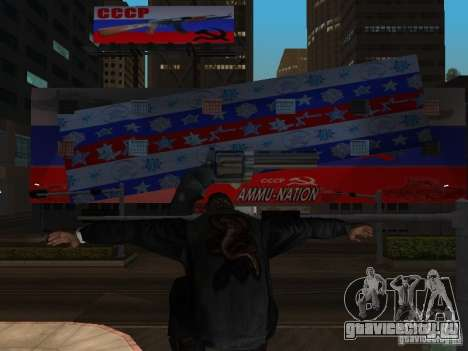 Russian Ammu-nation для GTA San Andreas третий скриншот