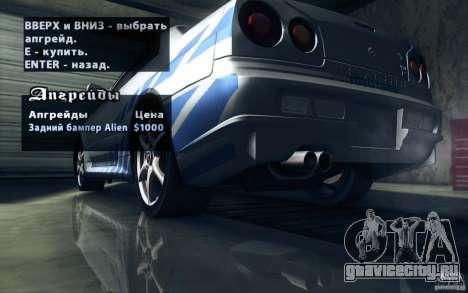 Nissan Skyline GTR R34 VSpecII для GTA San Andreas двигатель