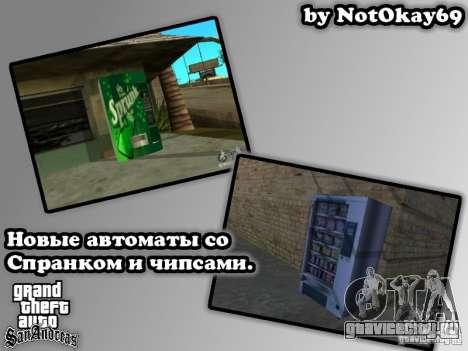 Новые текстуры для автоматов для GTA San Andreas