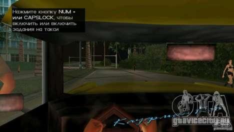 Вид из кабины для GTA Vice City пятый скриншот