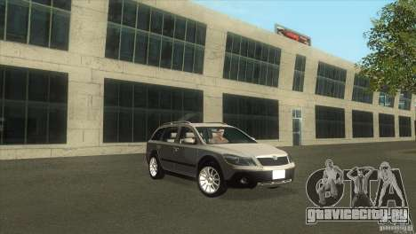 Skoda Octavia Scout для GTA San Andreas вид справа