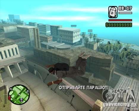 School mod для GTA San Andreas третий скриншот