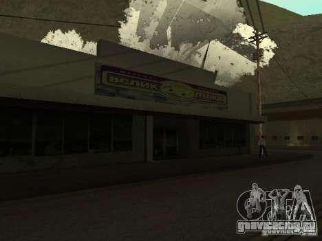 Село Ивановка для GTA San Andreas второй скриншот