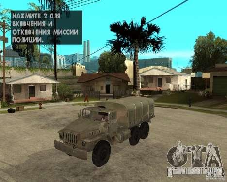 Урал-4230 для GTA San Andreas