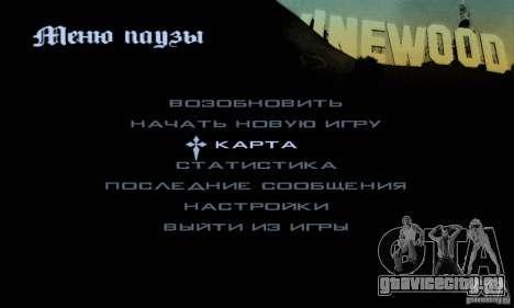 Русификатор для Steam версии GTA San Andreas для GTA San Andreas третий скриншот