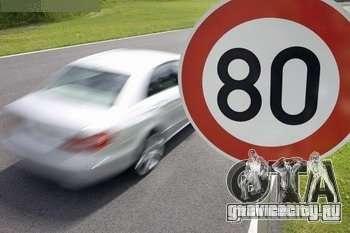 Ограничитель скорости для GTA San Andreas