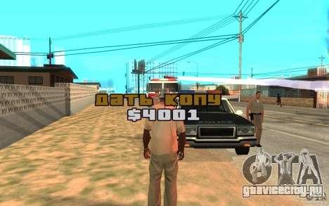 Взятка для GTA San Andreas третий скриншот