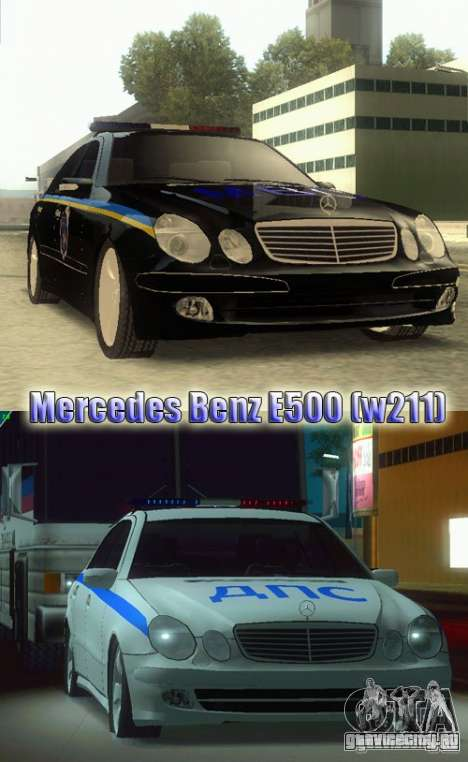 MERCEDES BENZ E500 w211 SE Police Россия для GTA San Andreas вид сзади слева