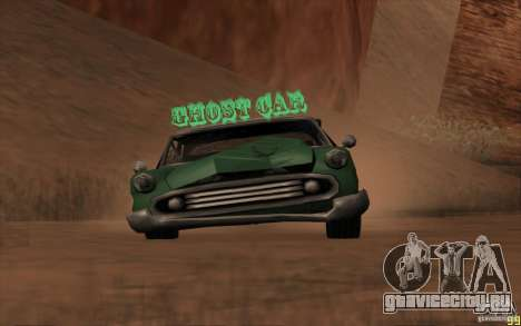 Мистические существа для GTA San Andreas четвёртый скриншот