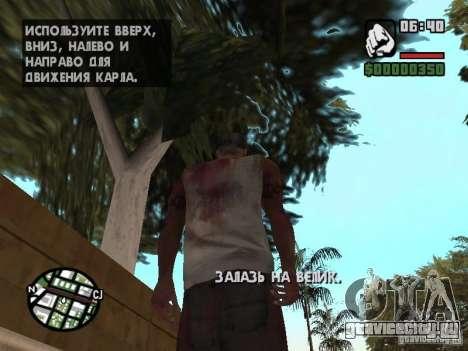 Markus young для GTA San Andreas шестой скриншот