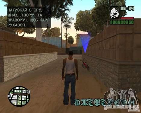 Українiзатор 2.0 для GTA San Andreas пятый скриншот