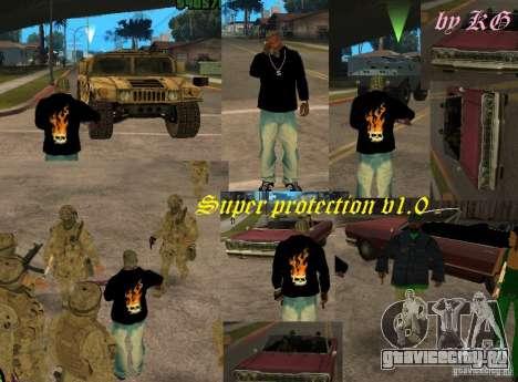 Super protection v1.0 для GTA San Andreas