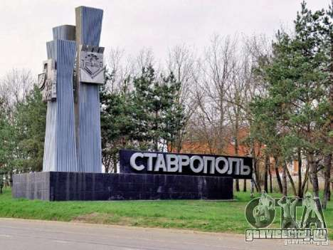 Загрузочный экран город Ставрополь для GTA San Andreas