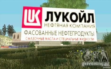 Нефтяная компания Лукойл для GTA San Andreas пятый скриншот