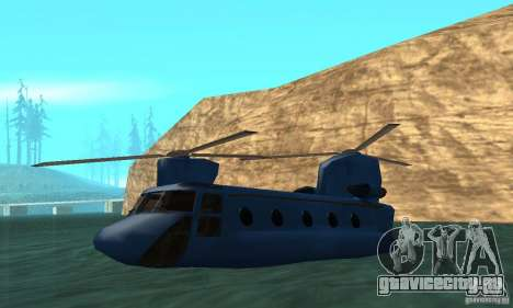 CH-47 Chinook ver 1.2 для GTA San Andreas вид сверху