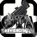 Отличный пак оружия для GTA San Andreas двенадцатый скриншот