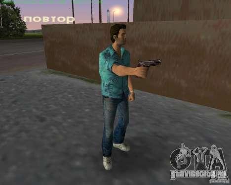 Новый Colt 45 для GTA Vice City