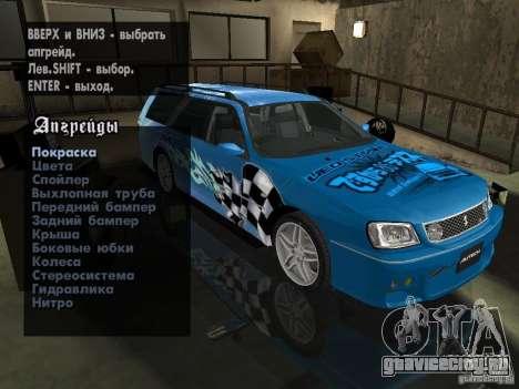 Nissan Stagea 25RS four S для GTA San Andreas вид сбоку
