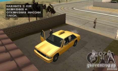 Гипноз в San Andreas для GTA San Andreas шестой скриншот
