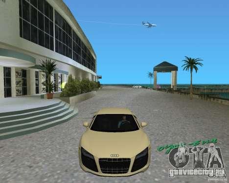 Audi R8 5.2 Fsi для GTA Vice City вид справа