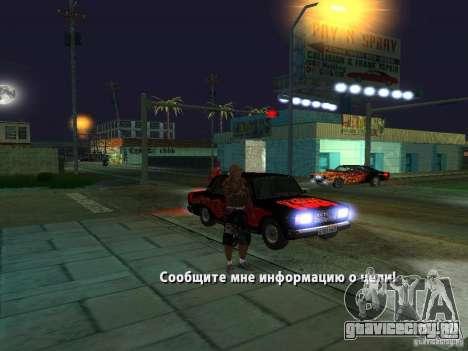 Killer Mod для GTA San Andreas шестой скриншот
