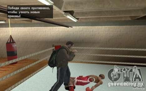 Система драк из GTA IV V3.0 для GTA San Andreas четвёртый скриншот