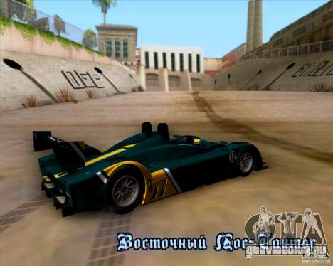 Caterham Lola SP300R для GTA San Andreas вид сбоку