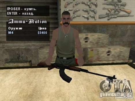 РПК для GTA San Andreas шестой скриншот