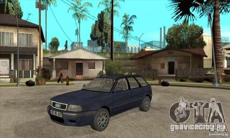 Audi 80 B4 Avant для GTA San Andreas