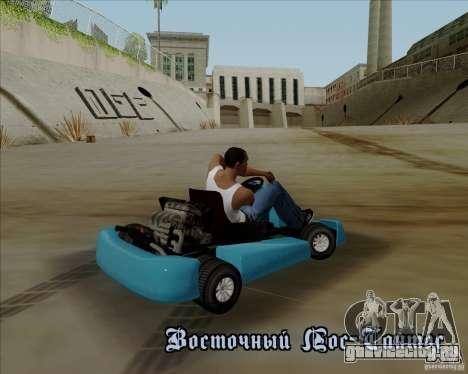 Kart для GTA San Andreas вид сбоку