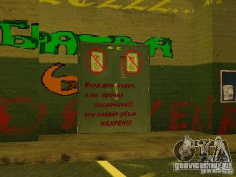 Красноярский кадетский корпус для GTA San Andreas седьмой скриншот