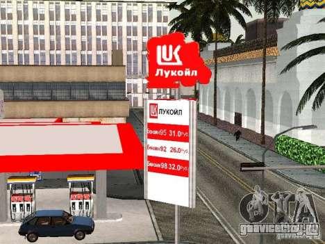Заправка Лукойл для GTA San Andreas третий скриншот