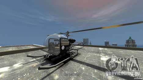 Sparrow Hilator для GTA 4