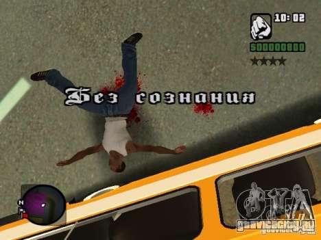 Funny Sounds v1.0 для GTA San Andreas