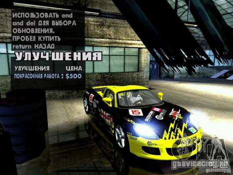 Porsche Carrera GT для GTA San Andreas вид снизу