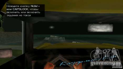 Вид из кабины для GTA Vice City