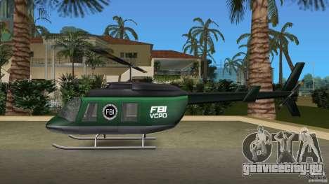 FBI Maverick для GTA Vice City вид изнутри