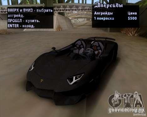 Lamborghini Aventador J TT Black Revel для GTA San Andreas вид изнутри