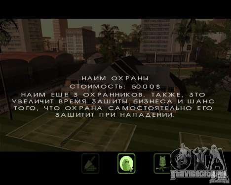 Great Theft Car V1.0 для GTA San Andreas девятый скриншот