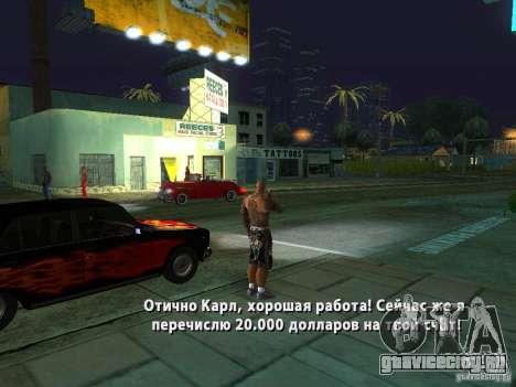 Killer Mod для GTA San Andreas восьмой скриншот