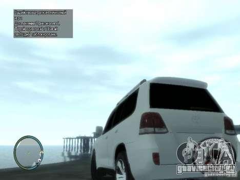 Toyota Land Cruiser 200 FINAL для GTA 4 вид сзади слева
